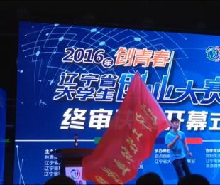 """我院学生在辽宁省""""创青春""""大学生创业大赛中荣获一金一银两铜的优异成绩"""