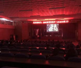 学院全体党员观看大型电视专题纪录片《永远在路上》
