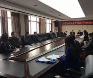 学院召开2017年统战工作会议