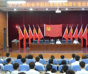 学院举行庆祝建党96周年党员宣誓大会