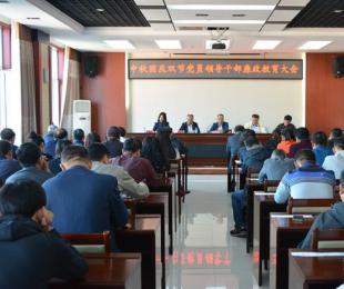 学院召开中秋国庆双节党员领导干部廉政教育大会