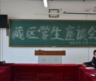 财经管理系党支部组织藏区学生座谈会