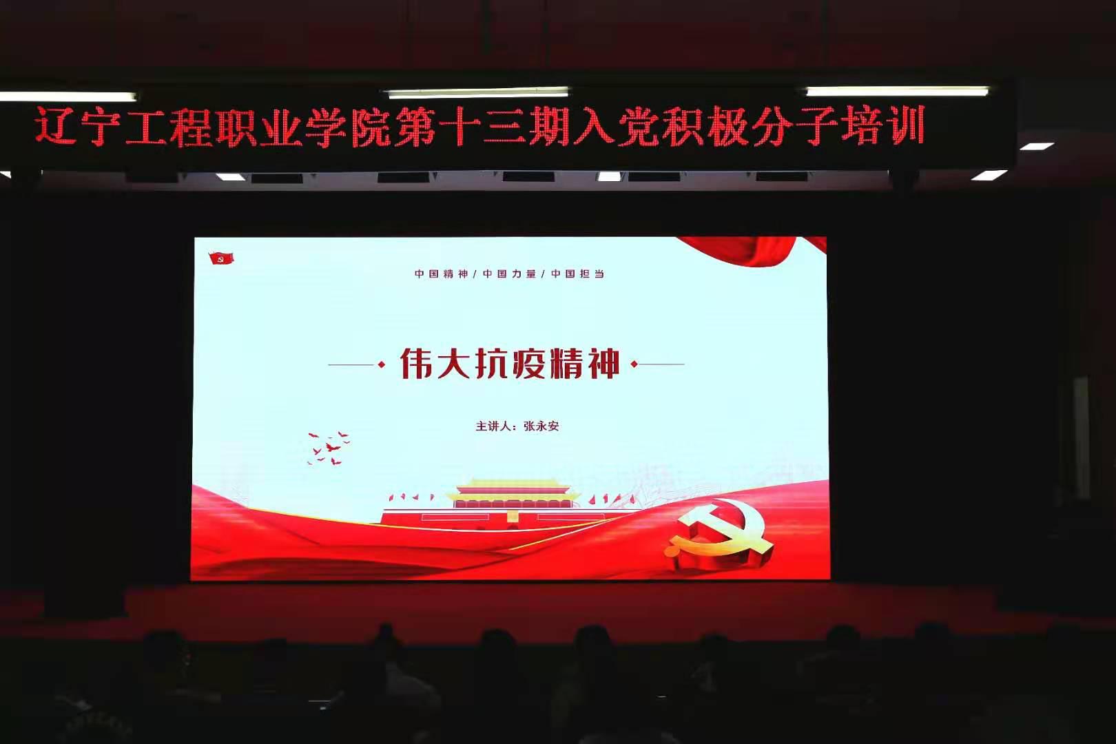 辽宁工程职业学院举办第十三期入党积极分子培训班开班仪式