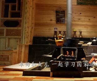 推普周丨第24届全国推广普通话宣传周公益广告